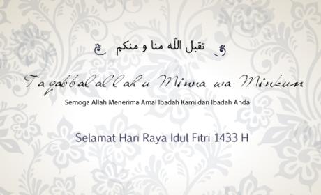 Poster, Gambar DP BBM Ucapan Lebaran Idul Fitri - IslamWiki